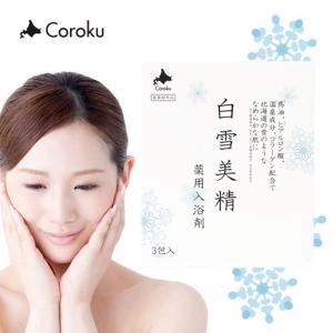 白雪美精 薬用入浴剤 3包 ( 医薬部外品 小六 Coroku )|starmall