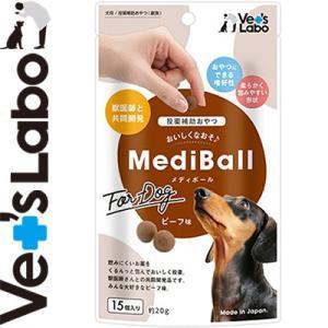 メディボール(MediBall) ビーフ味 犬用 20g starmall