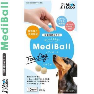 メディボール 犬用 ミルク味 15個 ( Vet'sLabo MediBall ) starmall