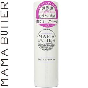 ママバター フェイスローション 200mL(ビーバイイー ママバター) ※スキンケア/基礎化粧品/化...