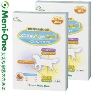 メニわん アイケア2 (犬猫用) 180粒×2個 *メニワン|starmall