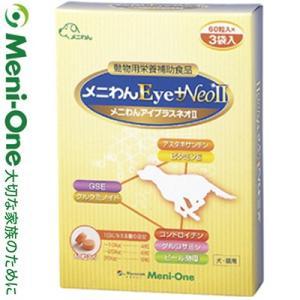 メニワン アイプラス ネオ2 (犬猫用) 180粒 / メニワン|starmall