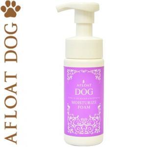 アフロート ドッグ VET モイスチャライズフォーム 犬用 150g ( QIX 旧ペティエンス AFLOAT_DOG )|starmall
