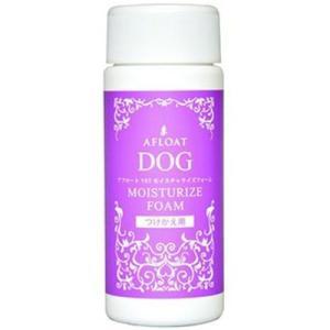 アフロート ドッグ VET モイスチャライズフォーム つけかえ用 犬用 150g ( QIX 旧ペティエンス AFLOAT_DOG )|starmall