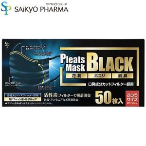 黒マスクSP ふつうサイズ 50枚 / サイキョウ・ファーマ