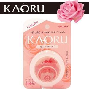 ピルボックスジャパン KAORU香る フレグランスサプリメン...