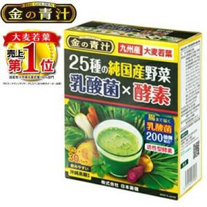 金の青汁 25種の純国産野菜 乳酸菌×酵素 30包 / 日本薬健 金の青汁