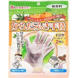 からだふき手袋 無香料 2枚 / 本田洋行|starmall