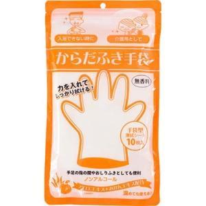 からだふき手袋 無香料 10枚 / 本田洋行|starmall
