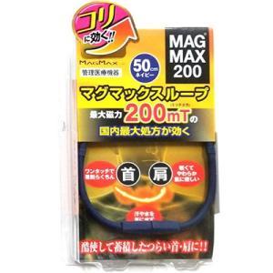 マグマックス ループ200 最大磁束200mT ネイビー 50cm 50cm ( 春日技研工業 )|starmall