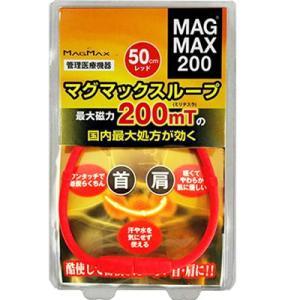 マグマックス ループ200 最大磁束200mT レッド 50cm 50cm ( 春日技研工業 )|starmall