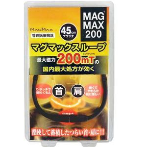 マグマックス ループ200 最大磁束200mT ブラック 45cm 45cm ( 春日技研工業 )|starmall