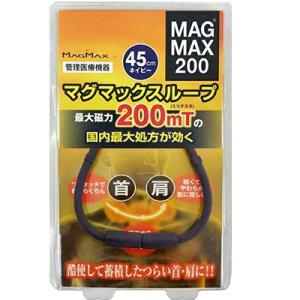 マグマックス ループ200 最大磁束200mT ネイビー 45cm 45cm ( 春日技研工業 )|starmall