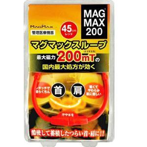 マグマックス ループ200 最大磁束200mT レッド 45cm 45cm ( 春日技研工業 )|starmall
