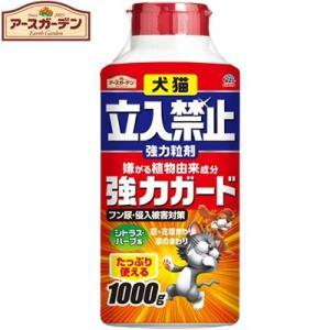 アース製薬アースガーデン 犬猫立入禁止 強力粒剤 1000G