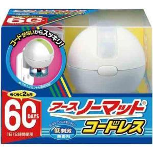 アースノーマット コードレス 60日セット 本体 器具+45mL(医薬部外品)(アース製薬 アースノ...