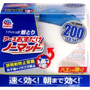 おすだけノーマット 200日セット 本体 器具+41.7mL(医薬部外品)(アース製薬 おすだけノー...