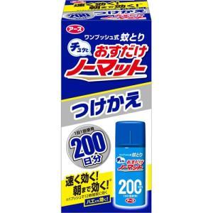 おすだけノーマット 200日 取替用 41.7mL(医薬部外品)(アース製薬 おすだけノーマット) ...
