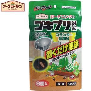 アースガーデン ガーデニングのゴキブリ対策 8個 (医薬部外品) / アース製薬 アースガーデン