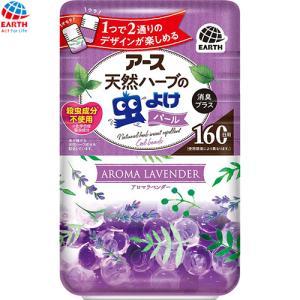 バポナ 天然ハーブの虫よけパール アロマラベンダーの香り 160日 280g / アース製薬 バポナ