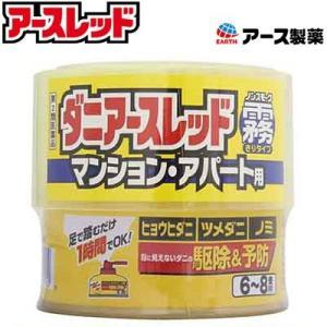 アース製薬 ダニアースレッド ノンスモーク 6-8畳用 ヒョウダニ・ツメダニ・ノミ 66.7mL (第2類医薬品)|starmall