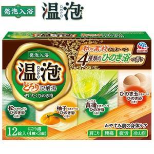 温泡 とろり炭酸湯 ぜいたくひのき浴 45g×12個 (医薬部外品) / アース製薬 温泡|starmall