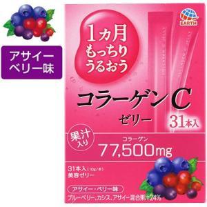 1ヶ月もっちりうるおう コラーゲンCゼリー アサイー・ベリー味 10g×31本 / アース製薬 コラーゲンCゼリー starmall