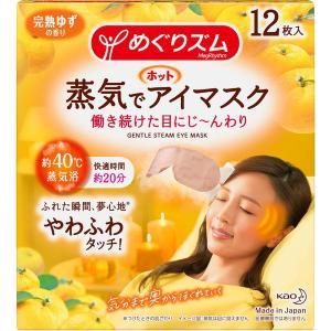 花王めぐりズム 蒸気でホットアイマスク 完熟ゆずの香り 12枚