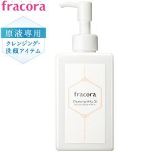 フラコラ クレンジングミルキーオイル 150mL / 協和 Fracoraフラコラ|starmall