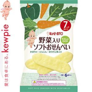 キユーピーおやつ 野菜入りソフトおせんべい 2枚×6袋 / キユーピー キユーピーおやつ