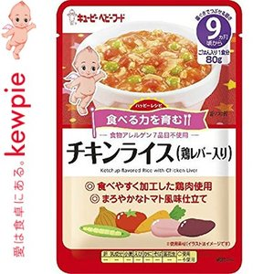 キューピーベビーフード ハッピーレシピ チキンライス 鶏レバー入り 80g ( キユーピー キューピ...