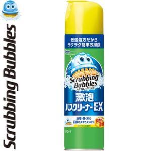 スクラビングバブル 激泡バスクリーナーEX 570mL(ジョンソン スクラビングバブル) ※お風呂掃...