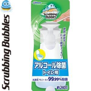 スクラビングバブル アルコール除菌 トイレ用 300mL(ジョンソン スクラビングバブル) ※トイレ...