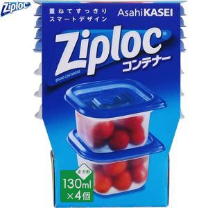 ジップロック コンテナー 正方形 130mL 4個(旭化成 ジップロック) ※キッチン/クッキング/...
