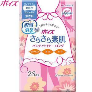 ポイズライナー さらさら吸水パンティライナー ロング190 女性用 15cc 無香料 28枚 / 日本製紙クレシア ポイズ|starmall