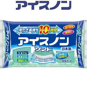 アイスノンソフト 1250g(白元アース アイスノン) ※アイス枕/水枕/発熱/かぜ/冷却/暑さ対策...