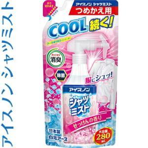 アイスノン シャツミスト せっけんの香り 大容量 つめかえ(詰め替え) 280mL ( 白元アース アイスノン ) starmall