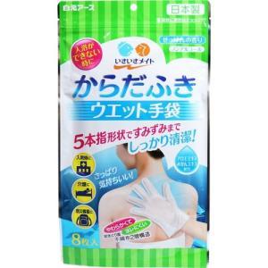 いきいきメイト からだふきウエット手袋 せっけんの香り 8枚 ( 白元アース いきいきメイト )|starmall