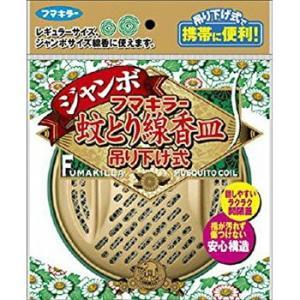 蚊取り線香皿 ジャンボ吊下げ式 1個 / フマキラー starmall