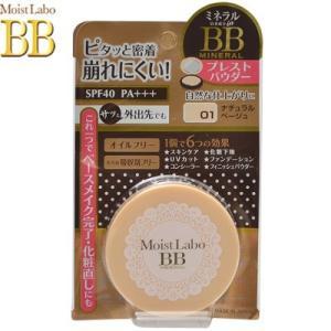 モイストラボ BBミネラルプレストパウダー SPF40/PA+++ 01-ナチュラルベージュ 1個 / 明色化粧品 モイストラボ|starmall