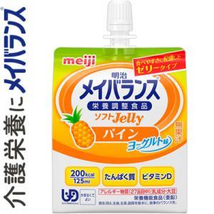 メイバランス ソフトゼリー200 パインヨーグルト味 125mL (栄養機能食品) / 明治 メイバランス|starmall