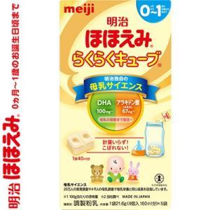 ほほえみ らくらくキューブ 21.6g×5包(明治 ほほえみ) ※ベビー用品/粉ミルク/赤ちゃん/乳...