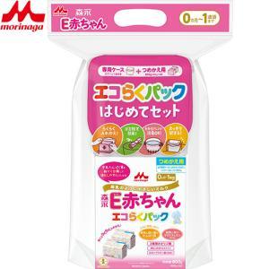 森永乳業E赤ちゃん エコらくパック はじめてセット 400gx2袋