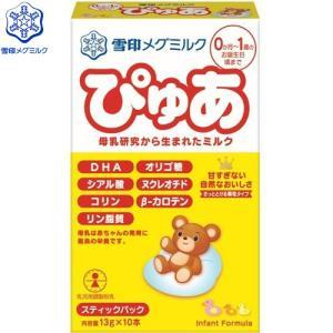 雪印メグミルク ぴゅあ スティック 13g×10本 ( 雪印ビーンスターク 雪印メグミルク )|starmall