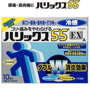 ライオン ハリックス55EX 冷感 10枚 (第3類医薬品)|starmall