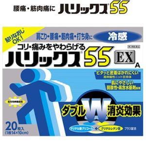 ライオン ハリックス55EX 冷感 20枚 (第3類医薬品)|starmall