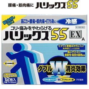 ライオン ハリックス55EX 冷感 ハーフサイズ 12枚 (第3類医薬品)|starmall