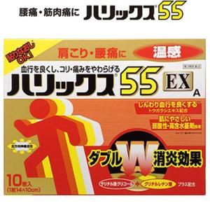 ライオン ハリックス55EX 温感 10枚 (第3類医薬品)|starmall