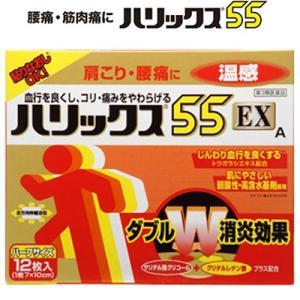 ライオン ハリックス55EX 温感 ハーフサイズ 12枚 (第3類医薬品)|starmall