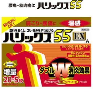 ライオン ハリックス55EX 温感 20+5枚 (第3類医薬品)|starmall